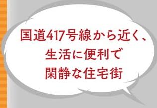 石田上分譲住宅ポイント2